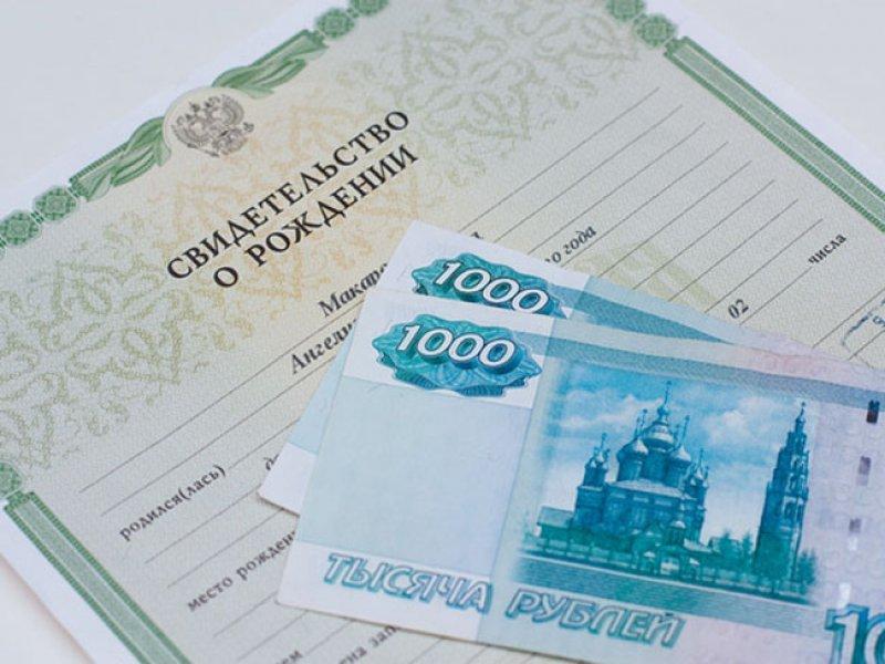 выплаты за рождение ребенка в счет ипотеки указала
