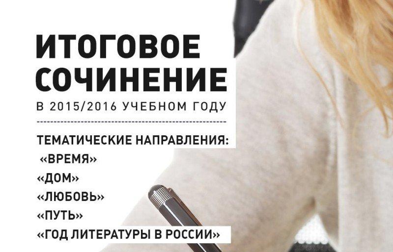 Воронежским школьникам в феврале дадут пересдать итоговое сочинение