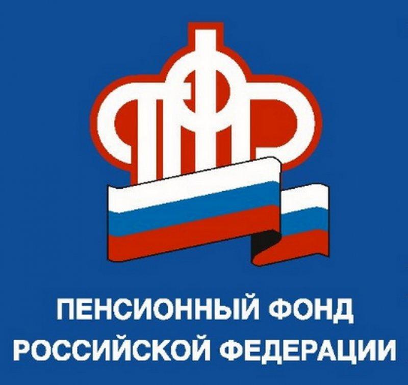 Пенсионный фонд Российской Федерации запустил мобильное приложение