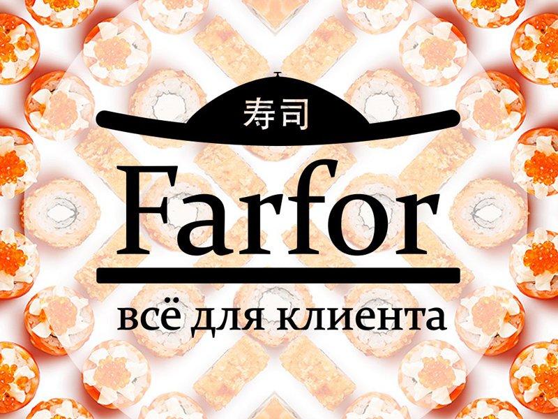 3e1030657b2d9 Концепция ресторана «Farfor» подразумевает доставку еды ресторанного  качества по доступным ценам на дом и в офис. Вне зависимости от того, что  вы закажете, ...