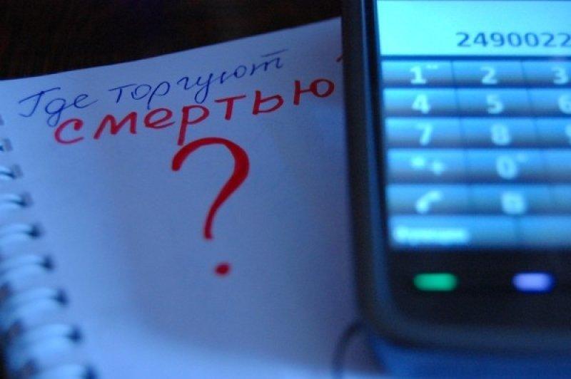 НаСтаврополье стартует 2-ой этап акции «Сообщи, где торгуют смертью»