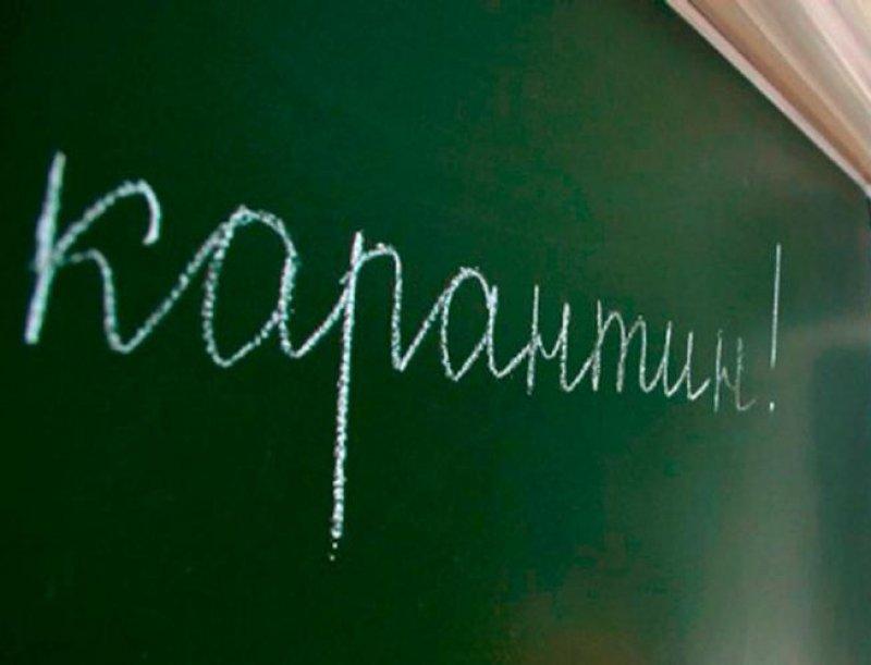 Врегионе накарантин закрыты неменее двухсот школ