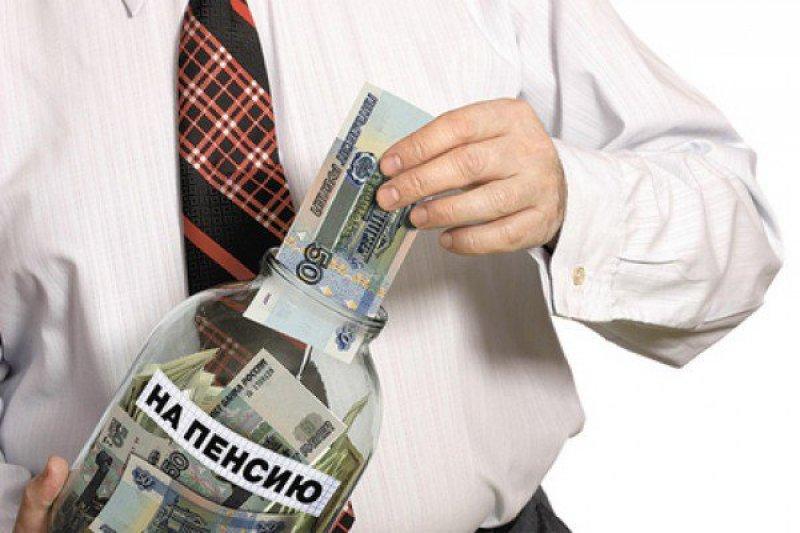 Пенсионный штраф: тем, кто незахочет собирать настарость, могут поднять налог