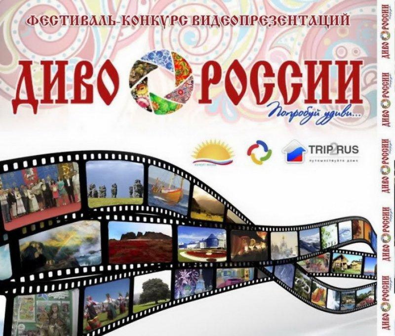 Ролик «Вяземский пряник» признан лучшим вЦФО нафестивале-конкурсе «Диво России»